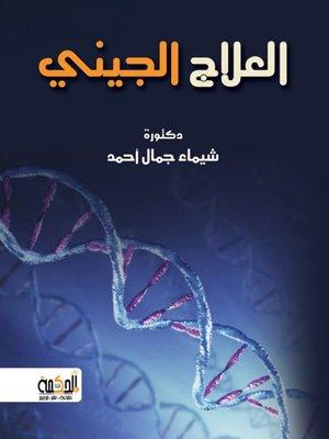 cover image of العلاج الجيني