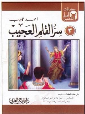 cover image of (3) سر القلم العجيب