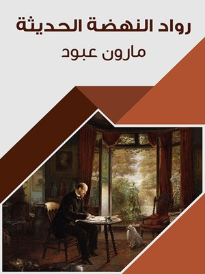 cover image of رواد النهضة الحديثة