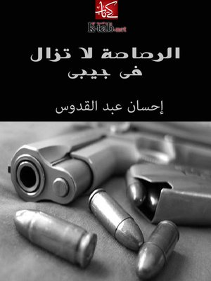 cover image of الرصاصة لا تزال في جيبي