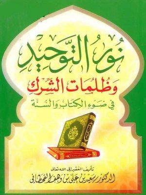 cover image of نور التوحيد وظلمات الشرك فى ضوء الكتاب والسنة