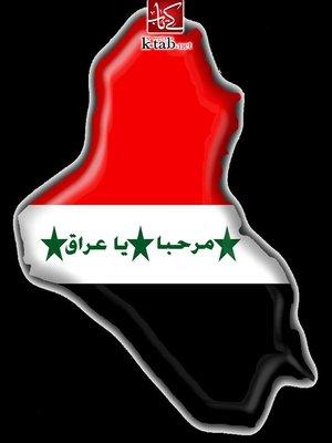 cover image of مرحبا يا عراق