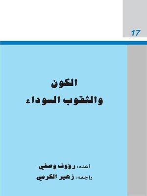 cover image of الكون والثقوب السوداء