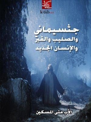 cover image of جثسيماني والصليب والقبر والإنسان الجديد