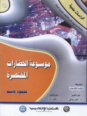 cover image of موسوعة الحضارات المختصرة
