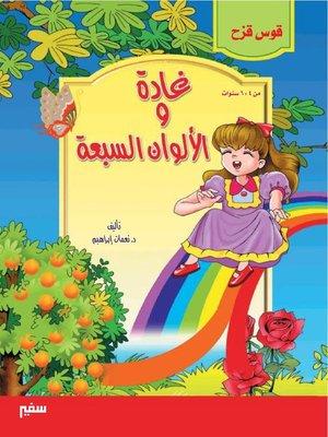 cover image of قوس قزح - غادة و الألوان السبعة