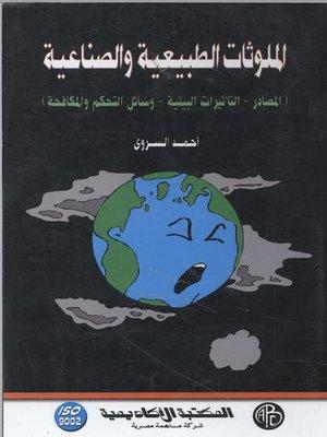 cover image of الملوثات الطبيعية و الصناعية