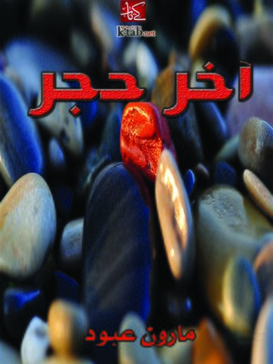 cover image of آخر حجر