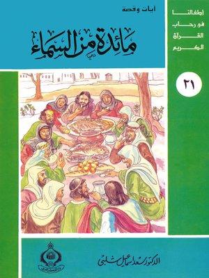 cover image of أطفالنا فى رحاب القرآن الكريم - (21) مائدة من السماء