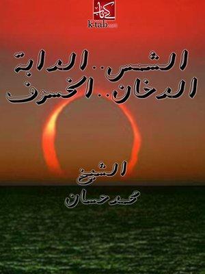 cover image of الشمس والدابة والدخـــــان والخسوف