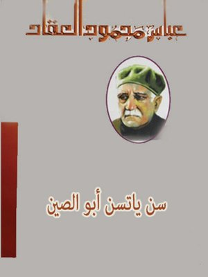 cover image of سن ياتسن أبو الصين