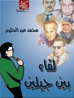 cover image of لقاء بين جيلين