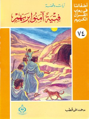 cover image of (74)فتية آمنوا بربهم