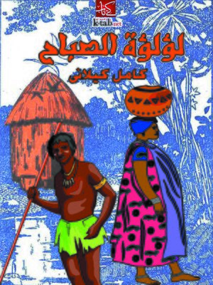 cover image of لؤلؤة الصباح