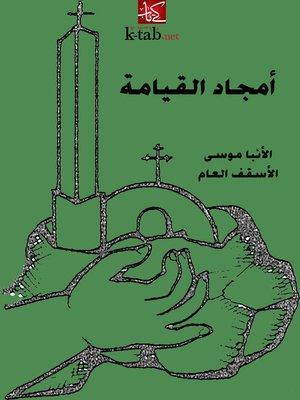 cover image of أمجاد القيامة