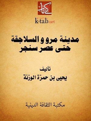 cover image of مدينة مرو و السلاجقة حتى عصر سنجر