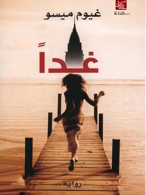 cover image of غداً