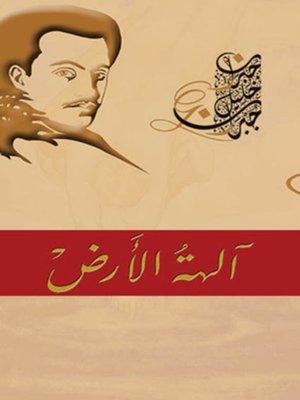 cover image of آلهة الأرض