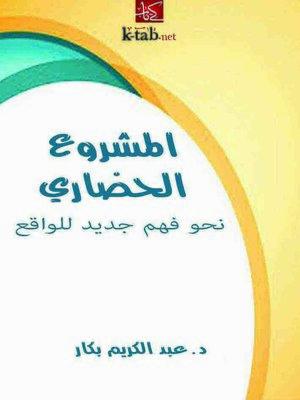 cover image of المشروع الحضاري
