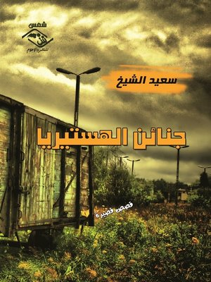 cover image of جنائن الهستيريا