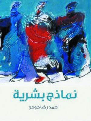 cover image of نماذج بشرية