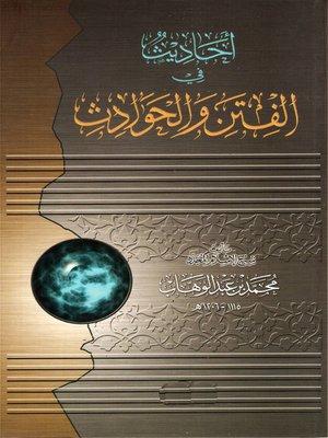 cover image of أحاديث الفتن والحوادث
