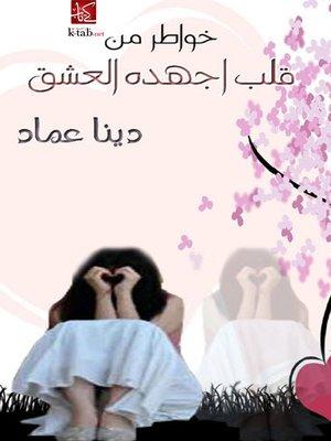 cover image of خواطر من قلب اجهده العشق