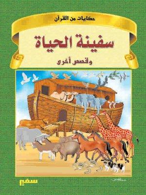cover image of حكايات من القرآن - سفينة الحياة