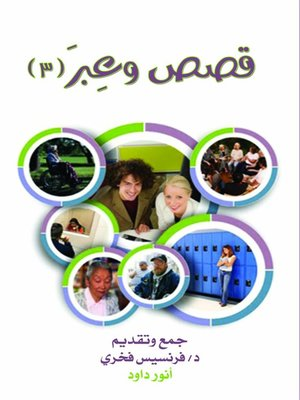 cover image of قصص وعبر 3