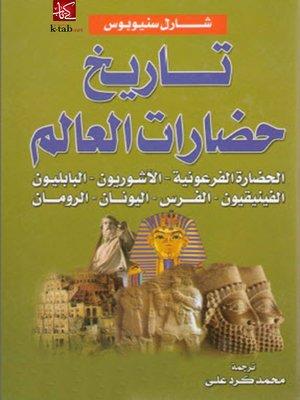 cover image of تاريخ حضارات العالم