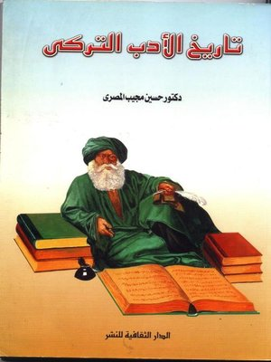 cover image of تاريخ الأدب التركى