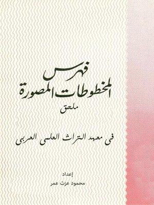 cover image of فهرس المخطوطات المصورة