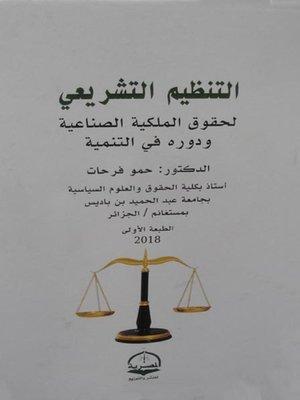 cover image of التنظيم التشريعي لحقوق الملكية