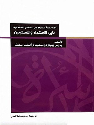 cover image of دليل الاستبداد والمستبدين
