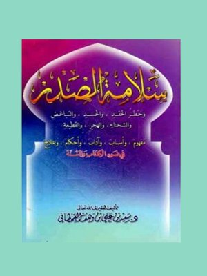 cover image of سلامة الصدر