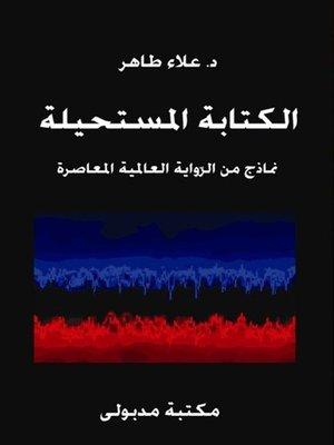 cover image of الكتابة المستحيلة