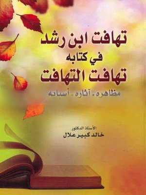 cover image of تهافت ابن رشد فى كتابه تهافت التهافت