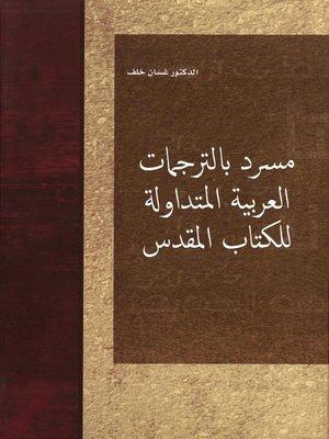 cover image of مسرد بالترجمات العربية المتداولة للكتاب المقدس