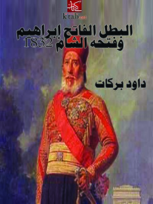 cover image of البطل الفاتح إبراهيم وفتحه الشام 1832