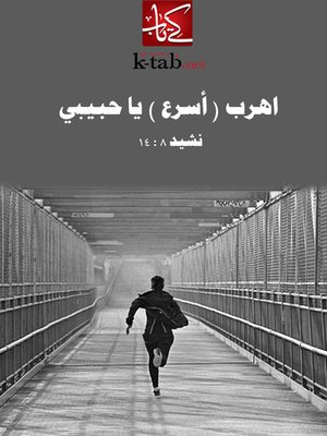cover image of اهرب- أسرع - يا حبيبي