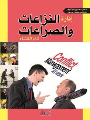 cover image of إدارة النزاعات و الصراعات والنزاعات في العمل