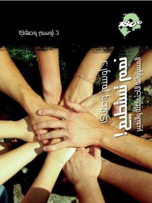 cover image of نعم تستطيع!