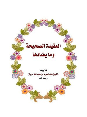 cover image of العقيـــــدة الصحيحـــــــة وما يضادها