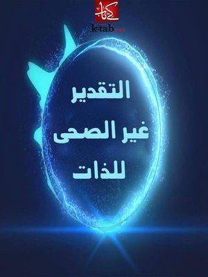 cover image of التقدير الغير صحى للذات