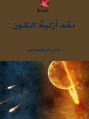 cover image of نقد أزلية الكون