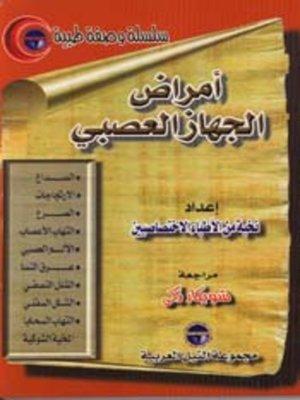 cover image of أمراض الجهاز العصبي