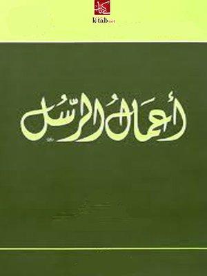 cover image of أعمال الرسل