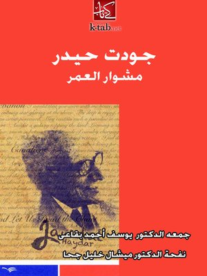 cover image of جودت حيدر مشوار العمر