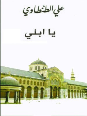 cover image of يا ابني