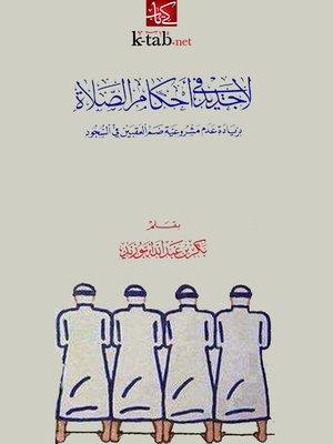 cover image of لا جديد في أحكام الصلاة
